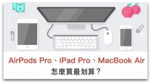 【2020最新】AirPods Pro、iPad Pro、MacBook Air怎麼買最划算?美國亞馬遜跨國網購方法、比價資訊,一次告訴你!_精選圖片