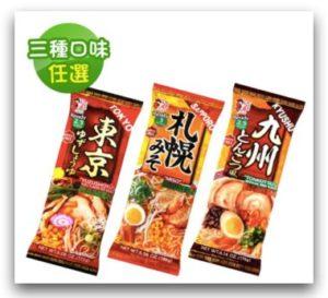 五木拉麵 東京、札幌、九州風味
