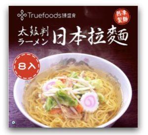 太鼓判日本熟凍拉麵8入組