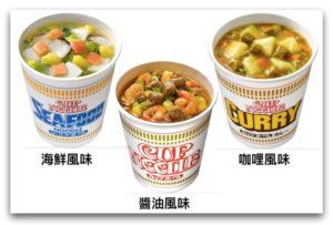 日清經典杯麵(海鮮、醬油、咖哩風味)
