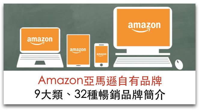 Amazon亞馬遜自有品牌,9大類、32種暢銷品牌簡介