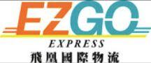 EZGO飛鳳國際物流