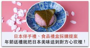 在台灣就買得到的日本伴手禮、食品禮盒,年節送禮就把日本美味送到對方心坎裡!