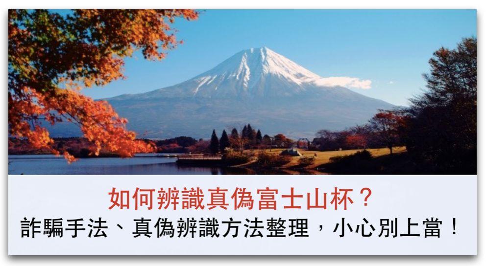 如何辨識真偽富士山杯?詐騙手法、真偽辨識方法整理,小心別上當!_精選圖片