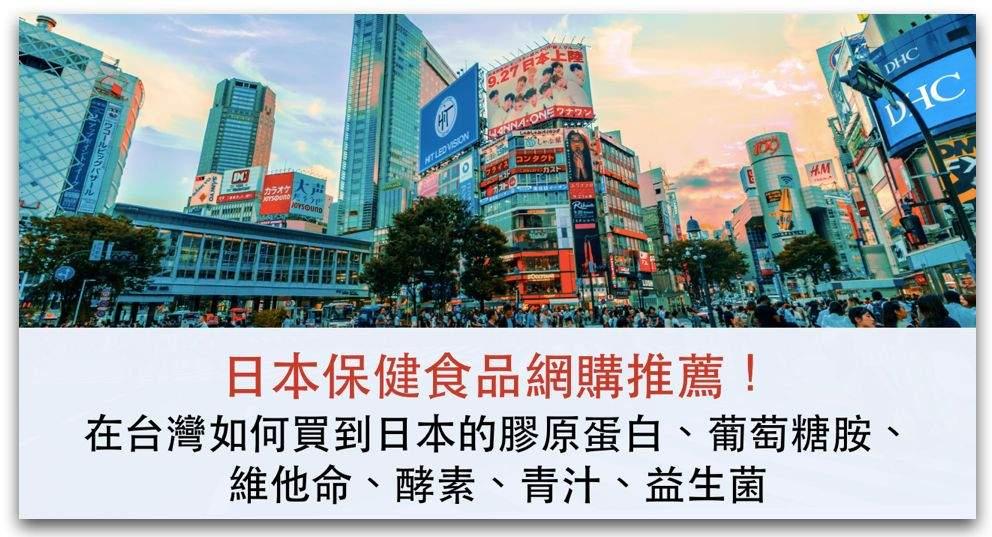 日本保健食品網購推薦!不出國也能在台灣買到日本的膠原蛋白、葡萄糖胺、維他命、酵素、青汁、益生菌
