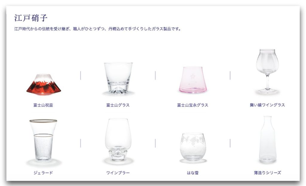 江戶硝子-富士山杯-官方商品圖片