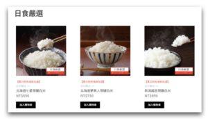 鈴木太太 日食嚴選 日本米