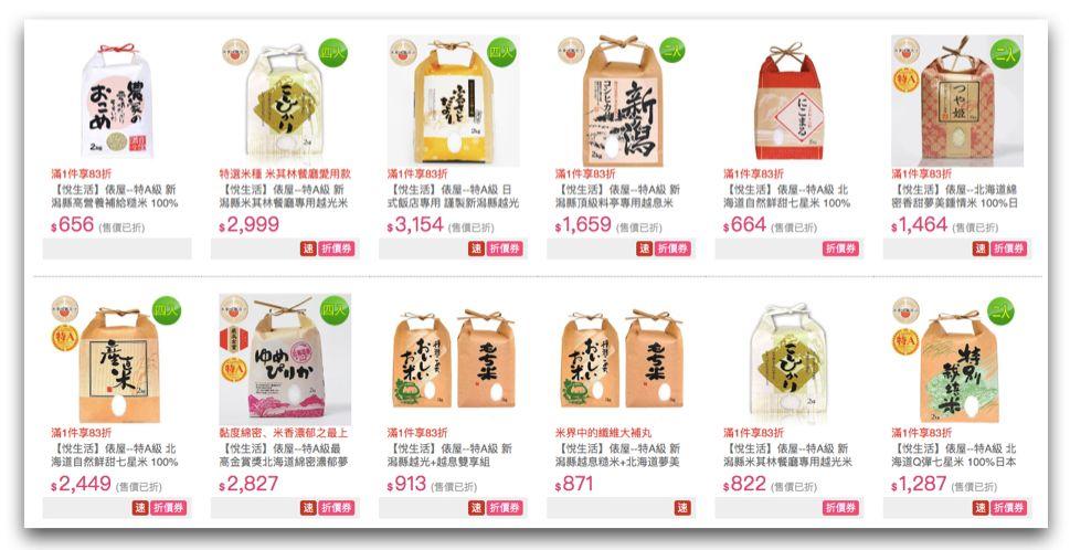 momo購物網 日本米禮盒