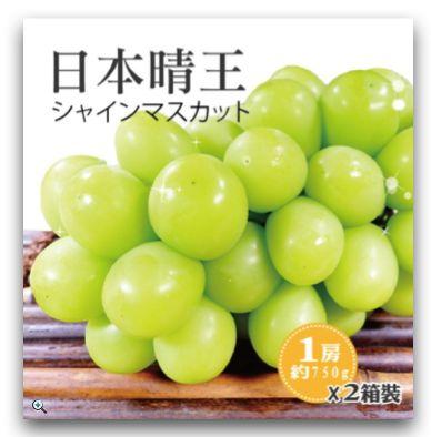 momo 坤田水果 日本晴王麝香葡萄