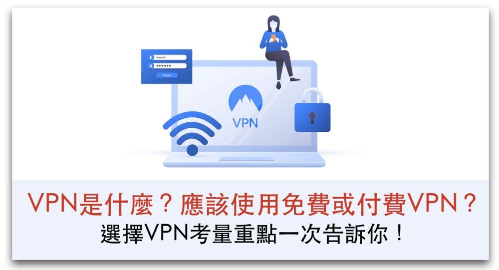 【跨國網購安全防護】VPN是什麼?應該使用免費或付費VPN?選擇VPN考量4大重點一次告訴你!_精選圖片
