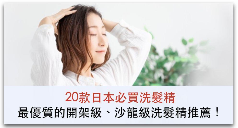 【2020最新】20款日本必買洗髮精,最優質的開架級、沙龍級洗髮精推薦_精選圖片