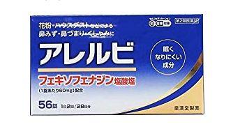 日本藥妝必買_皇漢堂製薬 アレルビ