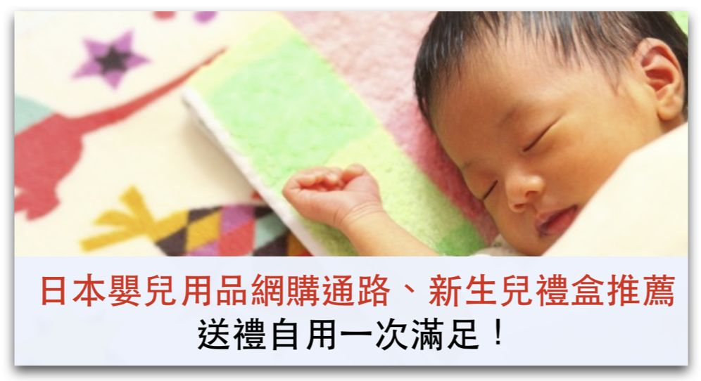 日本嬰兒用品網購通路、新生兒禮盒推薦,送禮自用一次滿足!_精選圖片