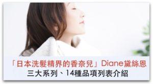 日本洗髮精界的香奈兒 Diane 黛絲恩,三大系列、14種品項列表介紹_精選圖片