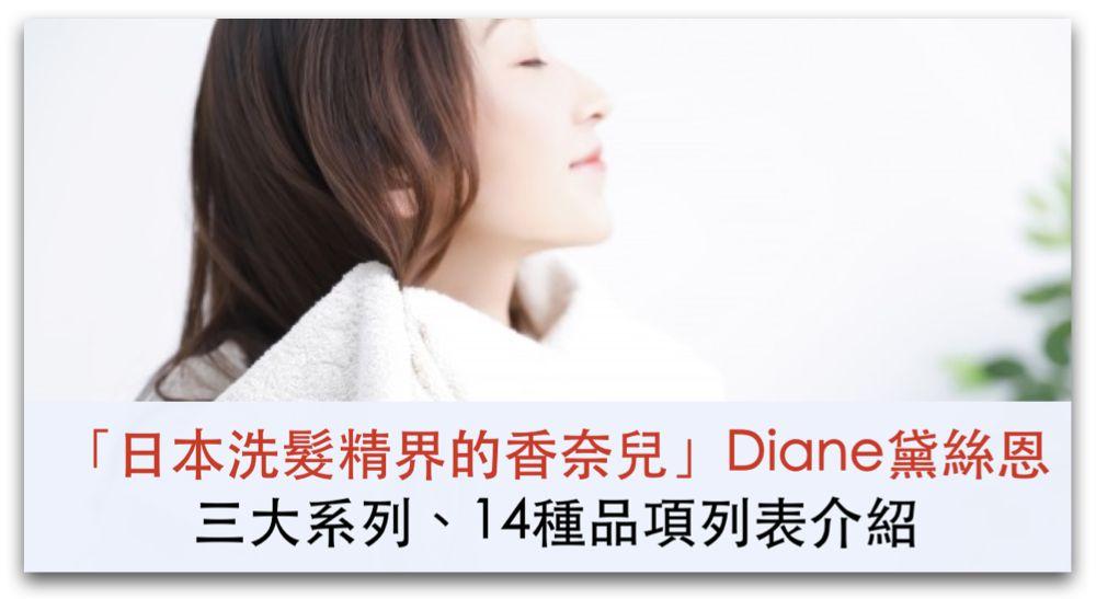 日本洗髮精界的香奈兒 Diane黛絲恩,三大系列、14種品項列表介紹_精選圖片