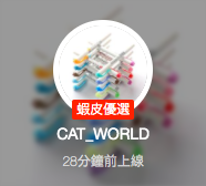 蝦皮_Cat_World