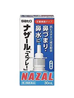 NAZAL 過敏鼻噴劑 (ナザール「スプレー」)