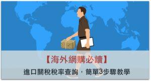 【海外網購必讀】進口關稅稅率查詢,簡單3步驟教學_精選圖片