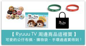 【百萬粉絲快來】Ryuuu TV 周邊商品在這裡買!可愛的公仔布偶、購物袋、手環通通買得到_精選圖片
