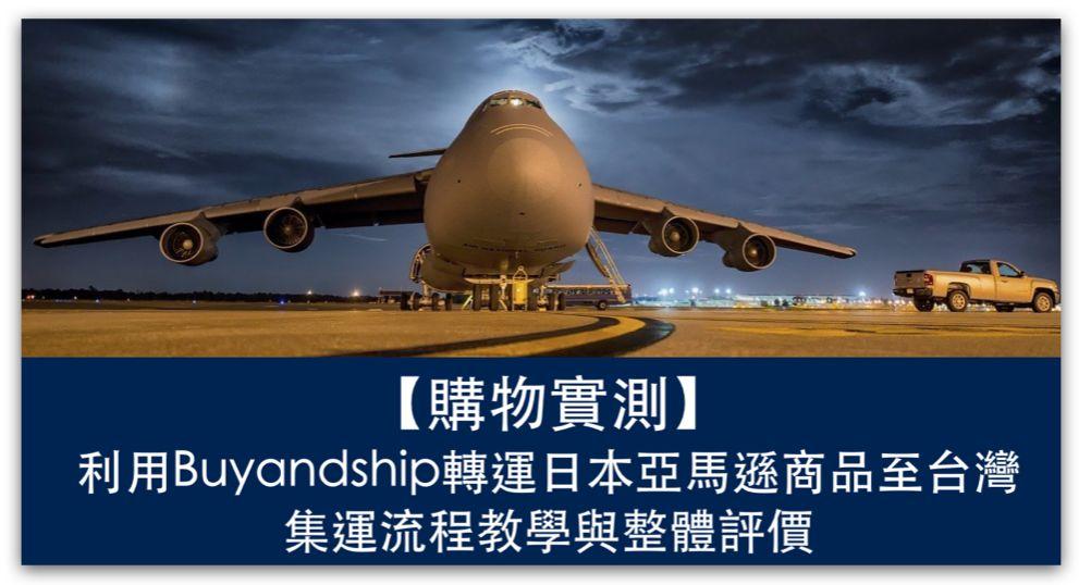 【購物實測】利用Buyandship轉運日本亞馬遜商品至台灣,集運流程教學與整體評價_精選圖片