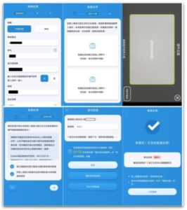 包裹實名制 EZ WAY 易利委 簡訊認證