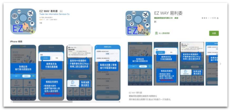 包裹實名制 EZ WAY 易利委 APP安裝畫面 iOS Android