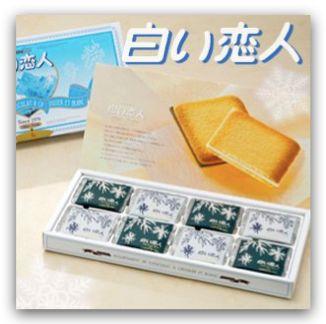 北海道 白色戀人 禮盒