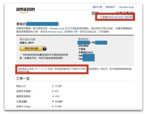 收到日本亞馬遜的訂單確認信