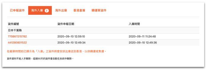 登入Buyandship 貨件申報管理頁面顯示已入庫