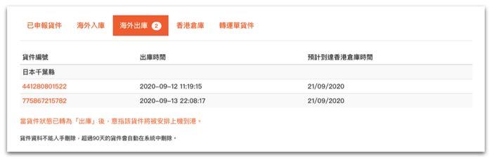 登入Buyandship 貨件申報管理頁面顯示 海外出庫