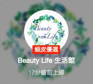 蝦皮優選 Beauty Life 生活館