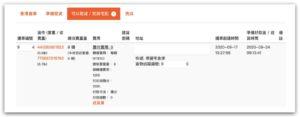 Buyandship 轉運單顯示宅配快遞及宅配追蹤編號