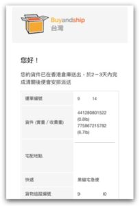 Buyandship Email通知包裹已從香港倉庫送出