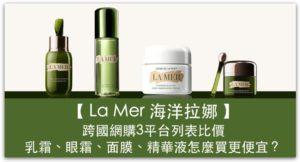 La Mer 海洋拉娜 跨國網購3平台列表比價,乳霜、眼霜、面膜、精華液怎麼買更便宜?_精選圖片