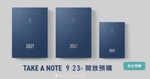 Take a note手帳預購