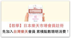 【教學】想註冊日本樂天市場會員?5步驟先加入台灣樂天會員,累積點數兌換聰明消費!_精選圖片