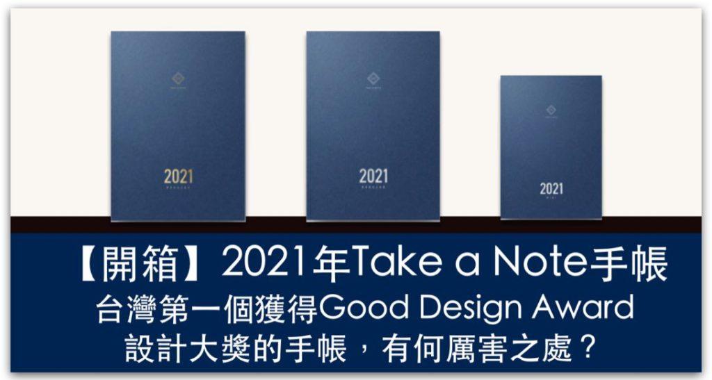 【開箱】2021年Take a Note手帳,台灣第一個獲得Good Design Award設計大獎的手帳,有何厲害之處?_精選圖片