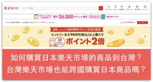 如何購買日本樂天市場的商品送到台灣?台灣樂天市場也能跨國購買日本商品嗎?_精選圖片