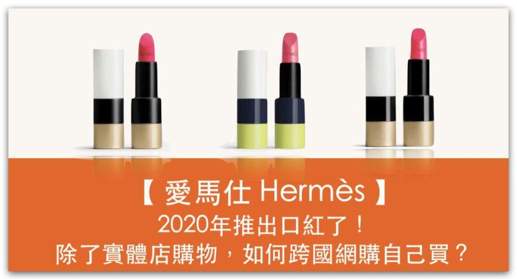愛馬仕Hermès在2020年推出口紅了!除了實體店購物,如何跨國網購自己買?_精選圖片
