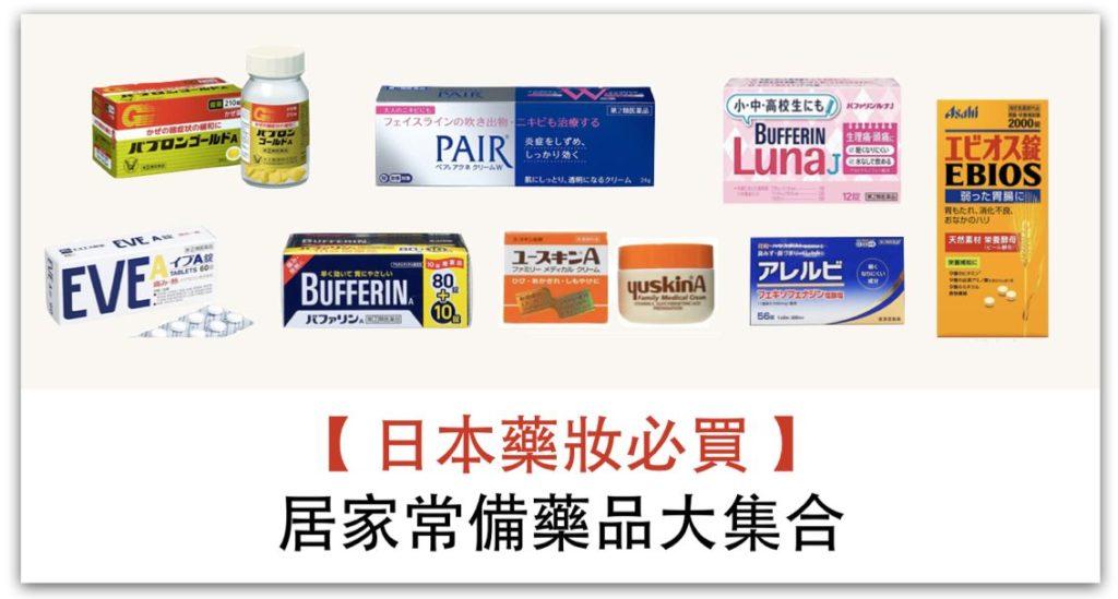 日本藥妝必買居家常備藥品__精選圖片