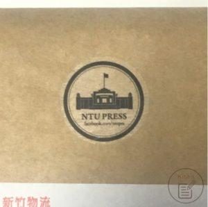 2021年手帳開箱 臺大出版中心logo貼紙