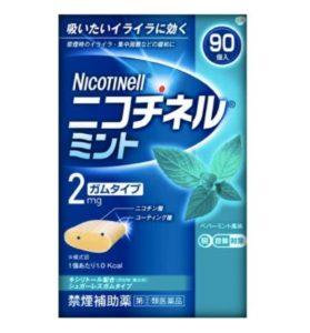 GSK Japan 戒菸輔助藥 口香糖