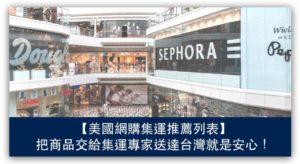 最強7家美國集運至台灣推薦列表_精選圖片