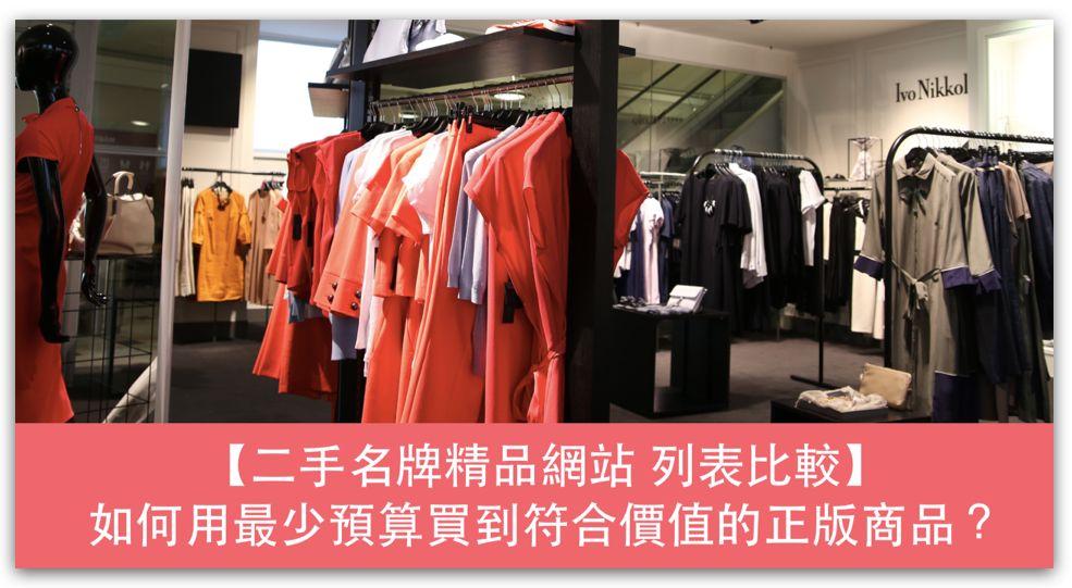 海外二手精品購物網站列表比較,如何用最少預算買到符合價值的正版商品?_精選圖片