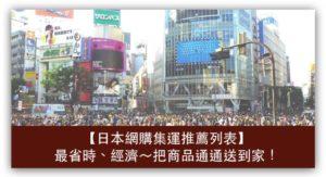 2020最強7家日本網購集運推薦_精選圖片