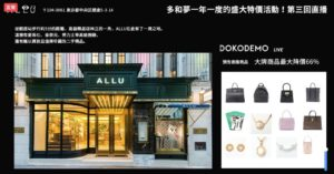 DOKODEMO多和夢 銀座二手精品專賣店ALLU直播畫面