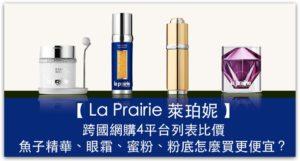 La Prairie 萊珀妮 跨國網購4平台列表比價,魚子精華、眼霜、蜜粉、粉底怎麼買更便宜?_精選圖片