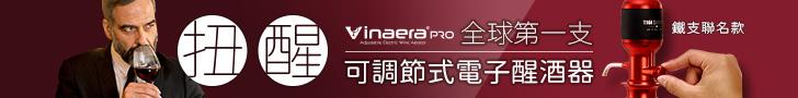 Vinaera 全球第一支可調節式電子醒酒器