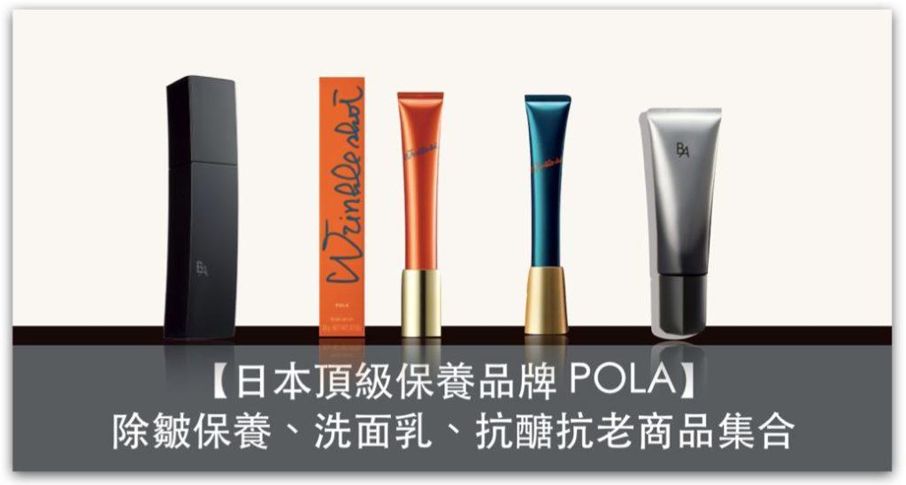 日本頂級保養品牌POLA,除皺保養、洗面乳、抗醣抗老商品集合,台灣買不到的通通跨國網購送到家!_精選圖片