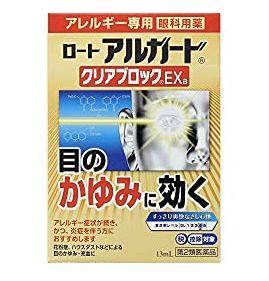 樂敦敏(Alguard)抗過敏眼藥水- Clear Block EXa (涼感) ロート アルガード クリアブロックEXa